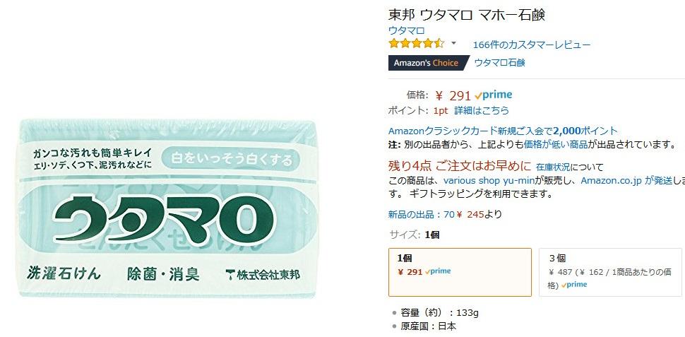 ウタマロ石鹸のアマゾン価格