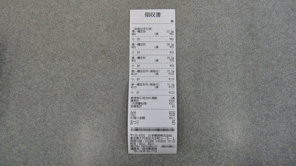 成田郵便局のレシート