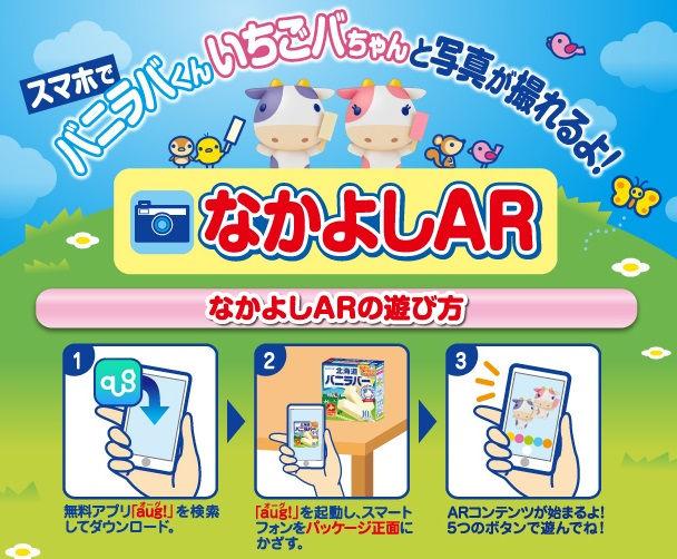 『北海道バニラバー』なかよしARアプリ
