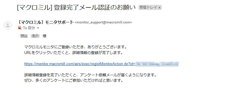 マクロミルの登録完了メール