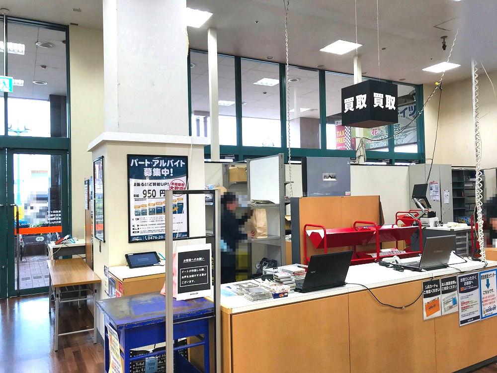 ブックオフ「成田イオンモール店」の買取コーナー