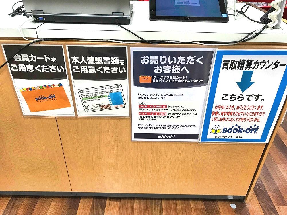ブックオフ「成田イオンモール店」買取カウンター
