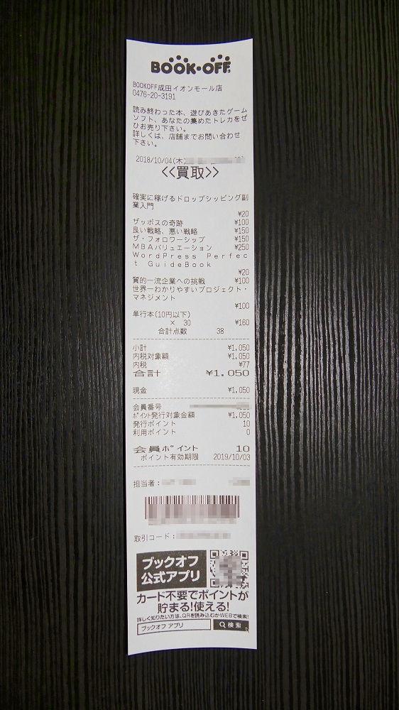 ブックオフ「成田イオンモール店」のレシート