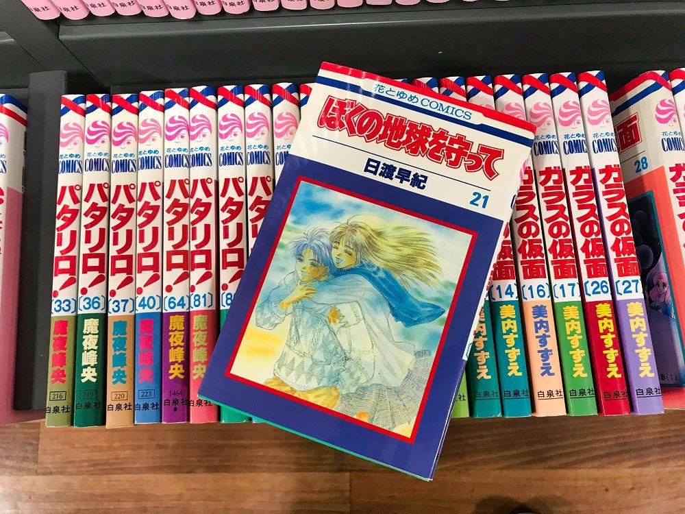 ブックオフ「成田イオンモール店」店内、ぼくの地球を守って