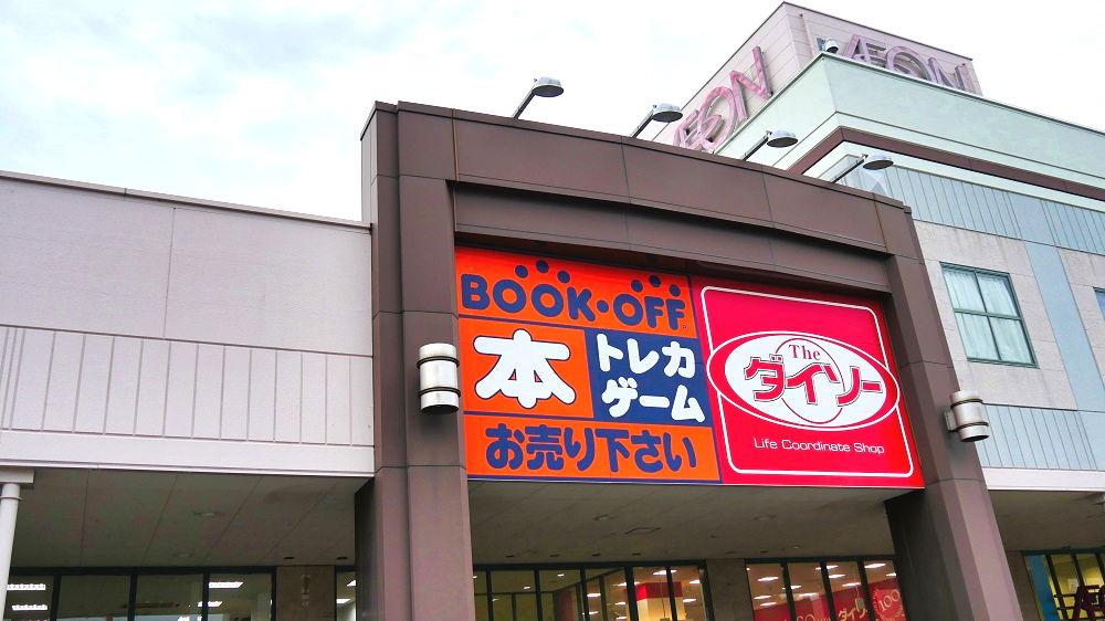 ブックオフ「成田イオンモール店」
