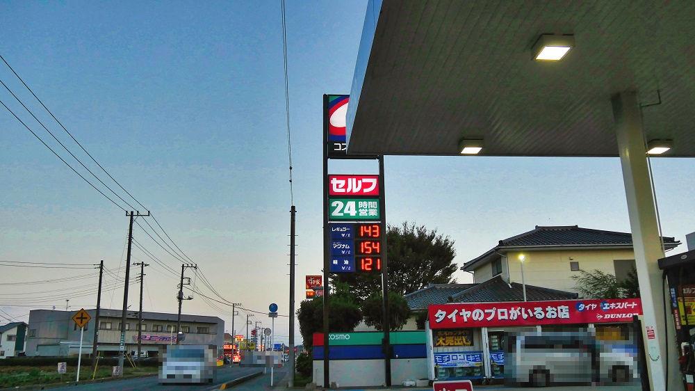 コスモ石油のガソリンスタンド