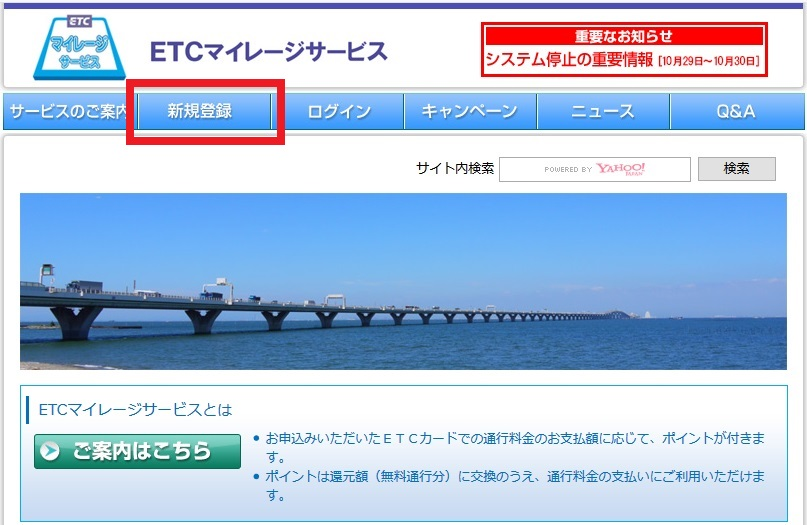 ETCマイレージサービスの公式サイト