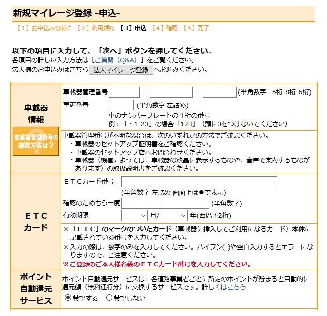 ETCマイレージサービスの登録画面