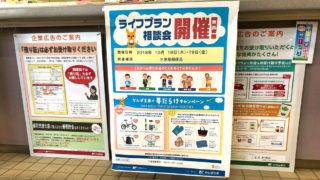 郵便局のかんぽ保険
