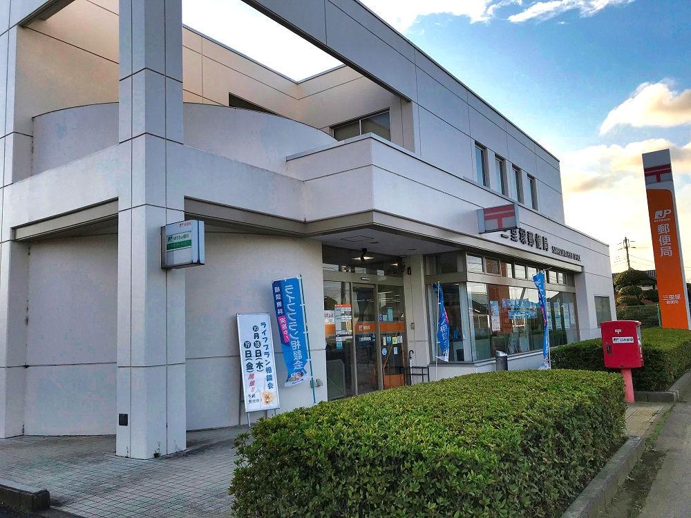 成田市三里塚郵便局