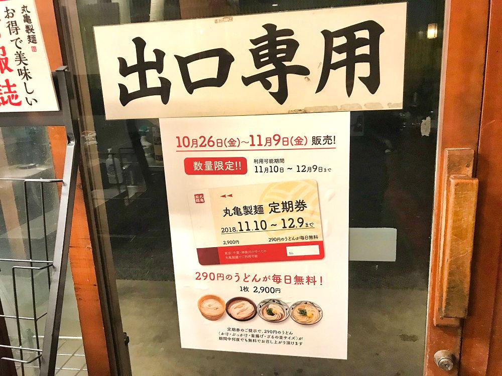 丸亀製麺の定期券ポスター