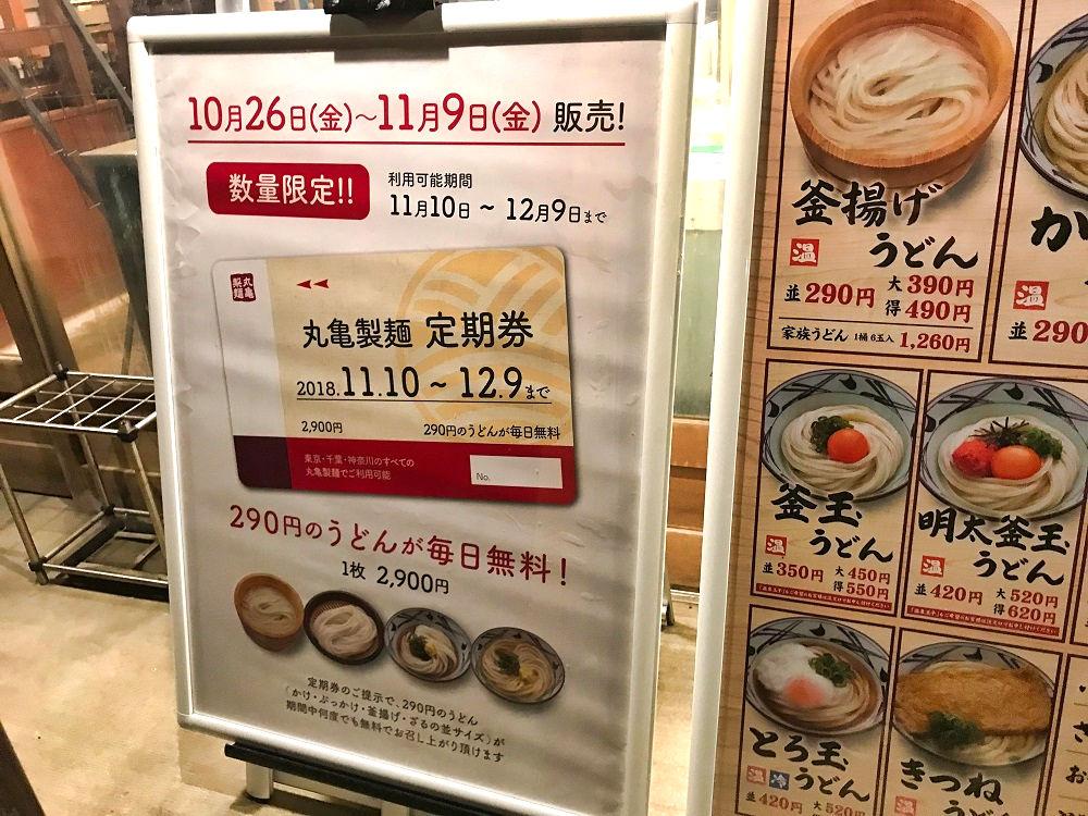 丸亀製麺定期券の立て看板
