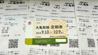 丸亀製麺の定期券とレシート