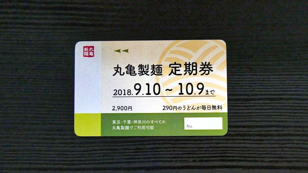 丸亀製麺の「定期券」