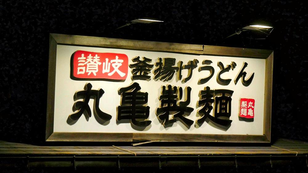 丸亀製麺の看板