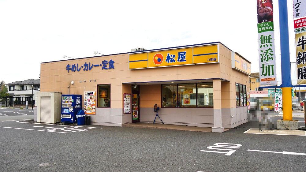 松屋「八街店」