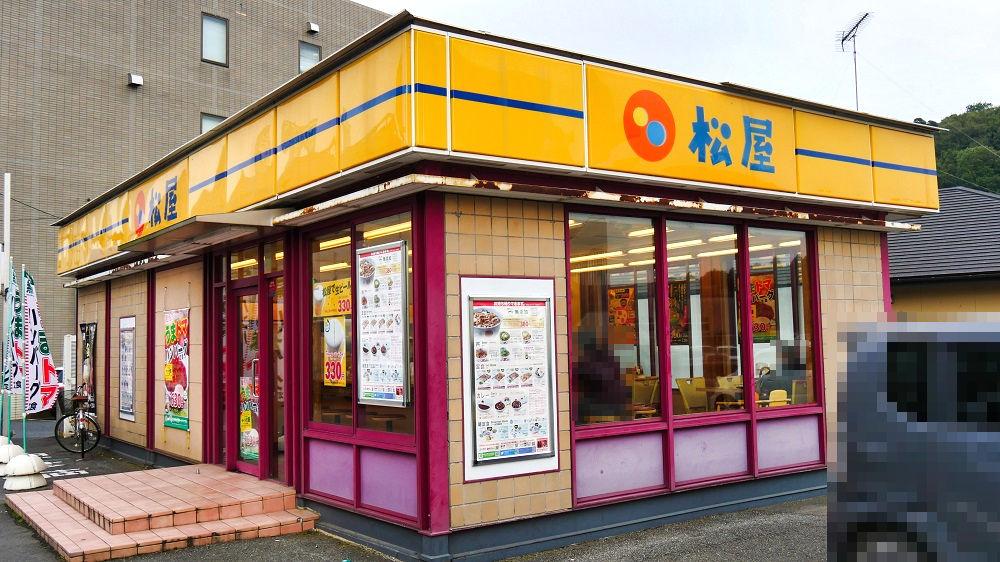 松屋成田店