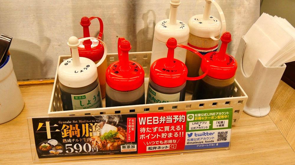 松屋成田店の調味料類