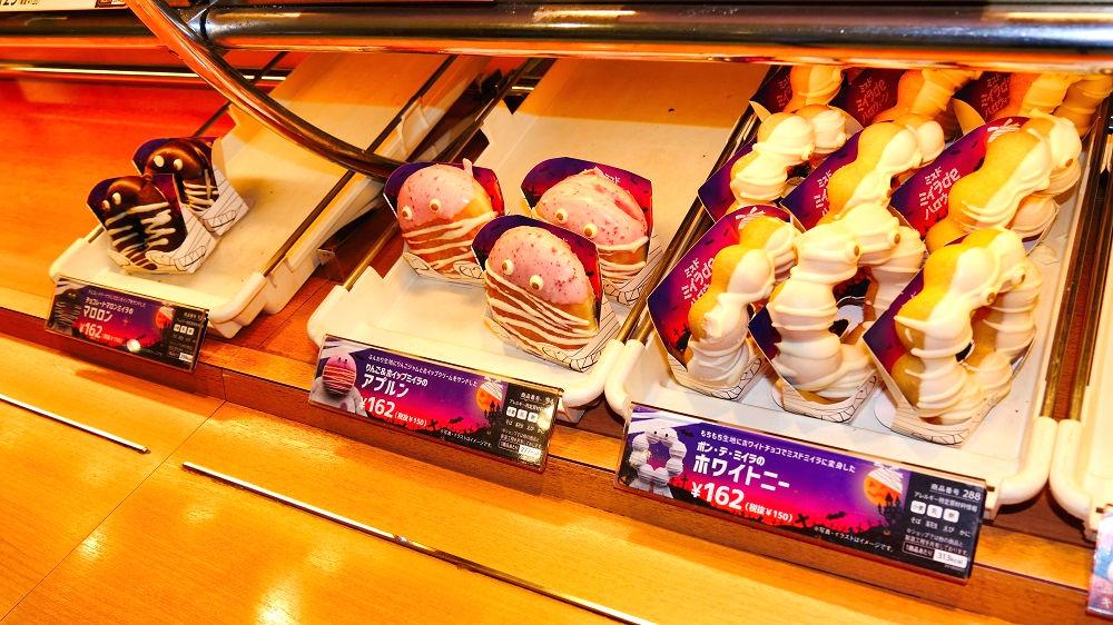 ミスタードーナツ「イオン成田店」