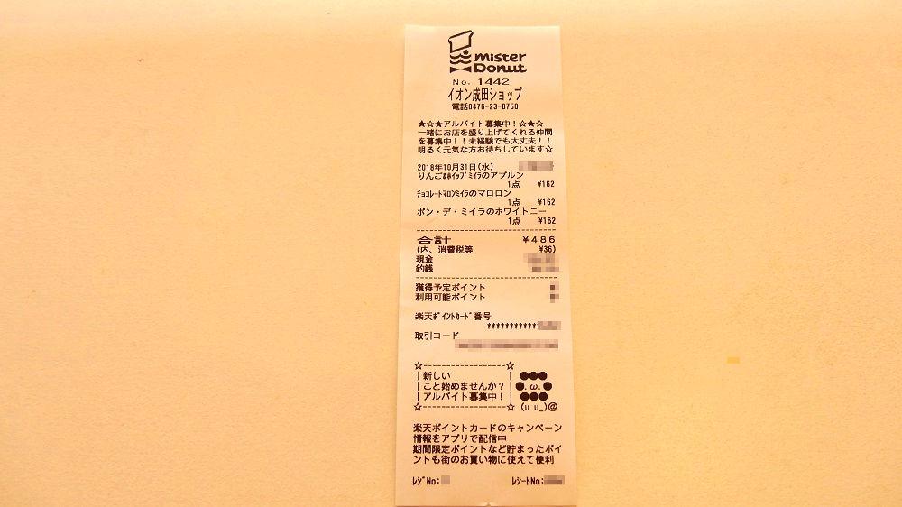 ミスタードーナツ「イオン成田店」のレシート