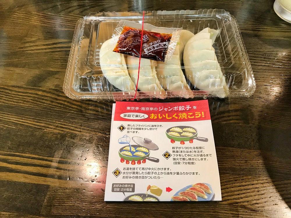 南京亭「新所沢店」の手作り餃子
