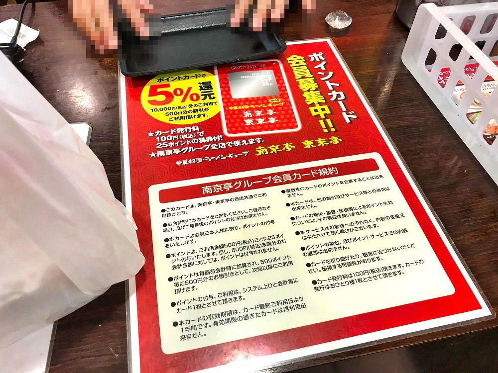 南京亭「新所沢店」のポイントカード