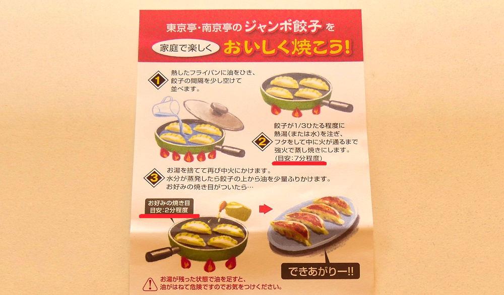 南京亭の手作りジャンボ餃子のマニュアル