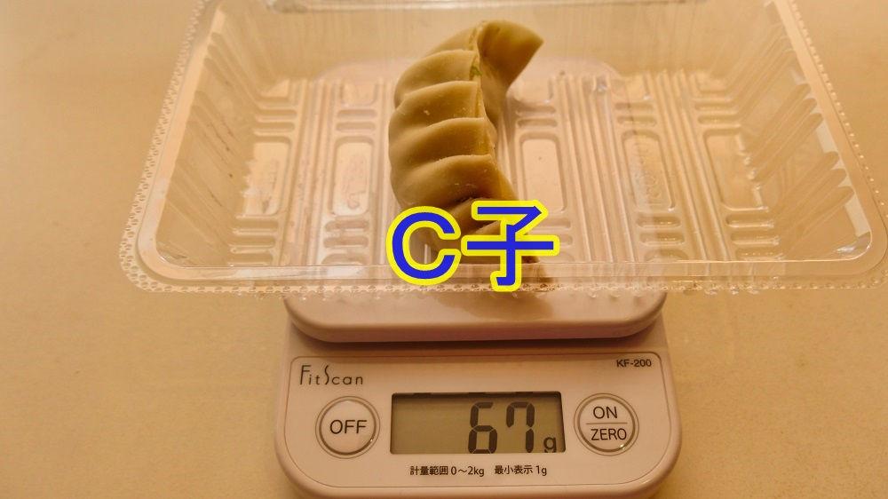 南京亭「新所沢店」でテイクアウトした手作りジャンボ餃子