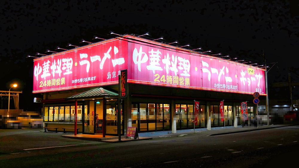 『南京亭』新所沢店
