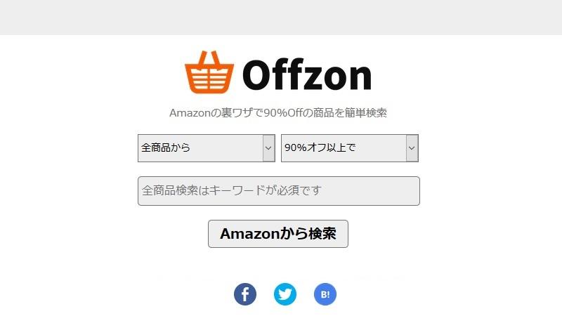 OffzonのTOPページ
