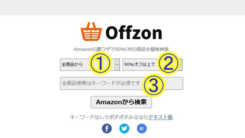 Offzonの使い方