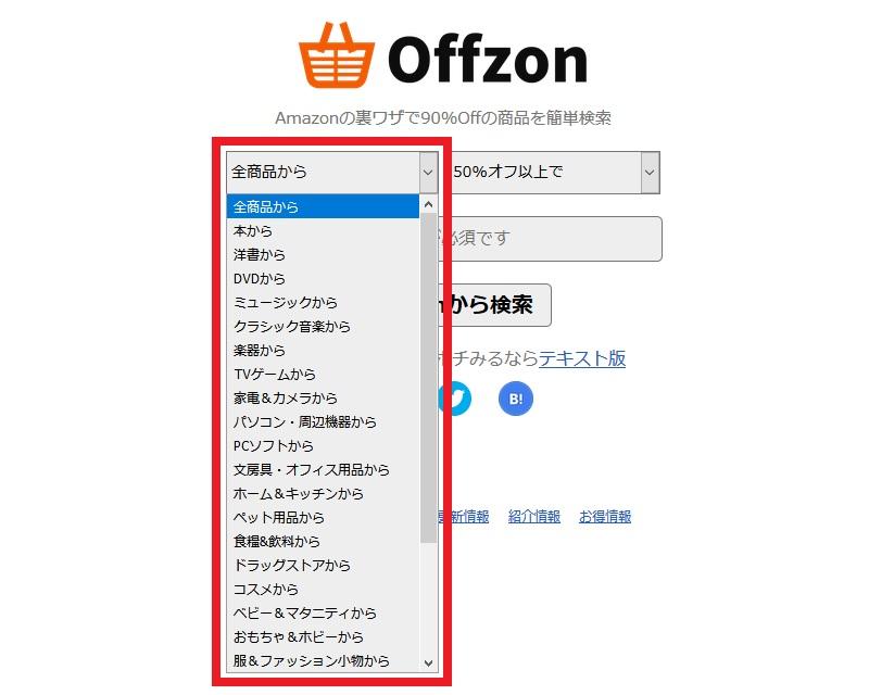 Offzonの商品ジャンル指定