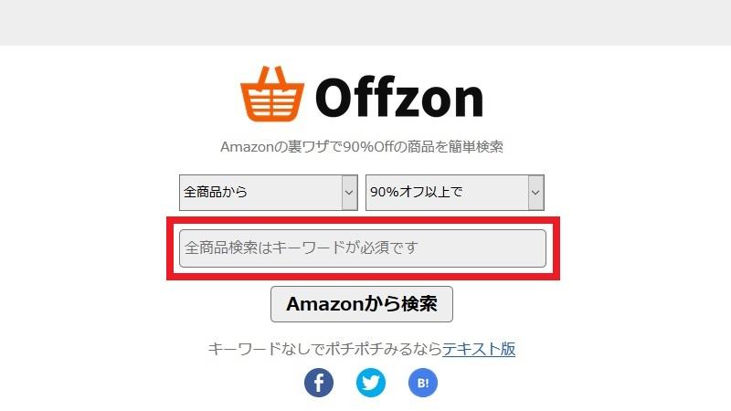 Offzonのキーワード指定