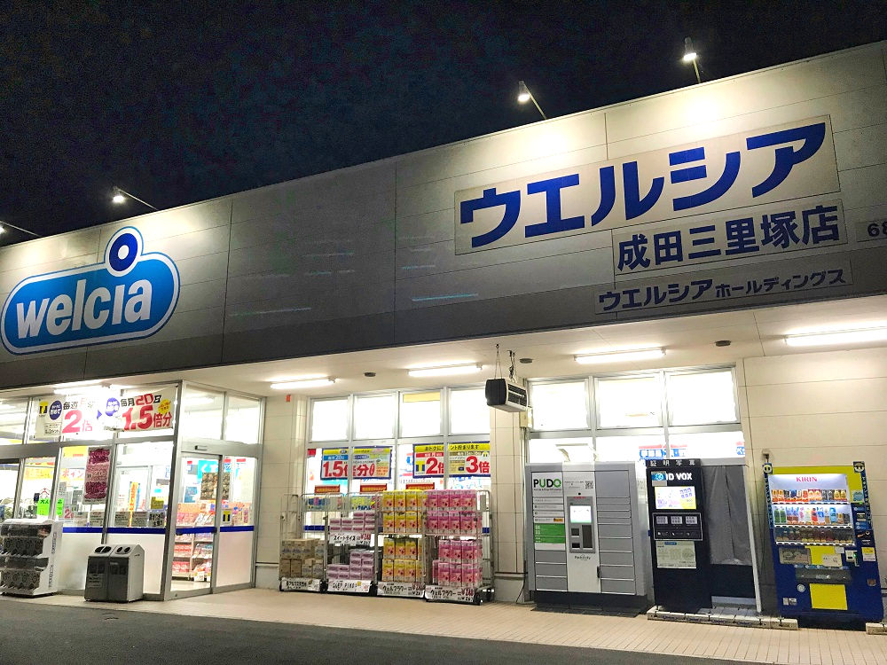 ウェルシア薬局「成田三里塚店」