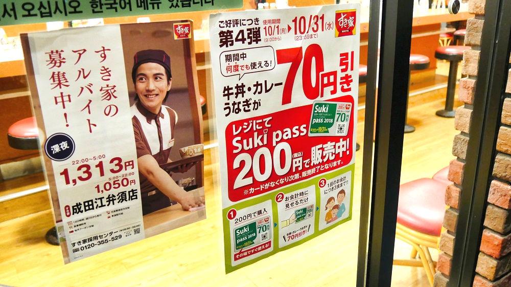 すき家「成田江弁須店」入口