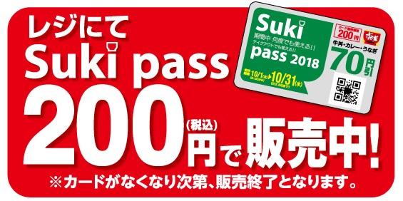 すき家の『すきパス(Sukipass)』第4弾