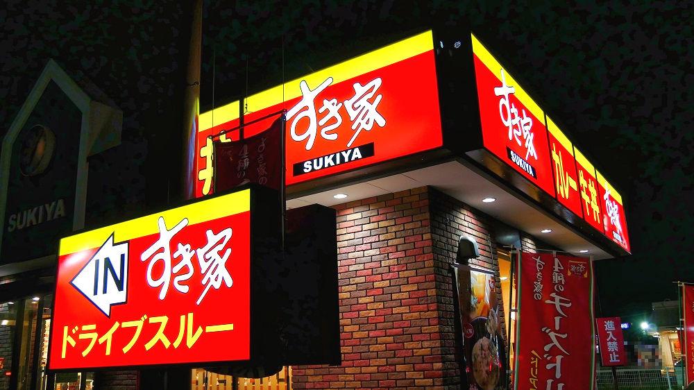 すき家『成田江弁須店』