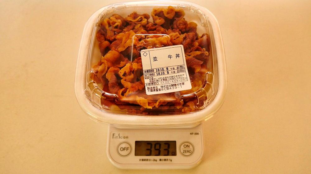 すき家「富里店」の牛丼(並)