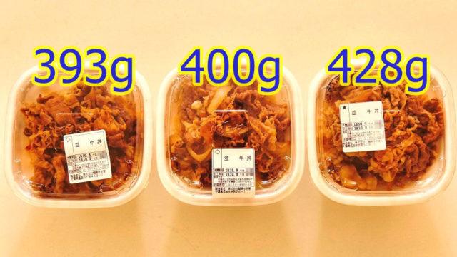 すき家の重量比較