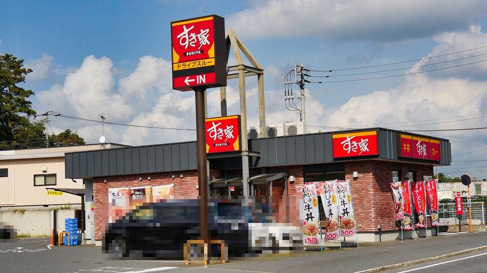 すき家「成田取香店」