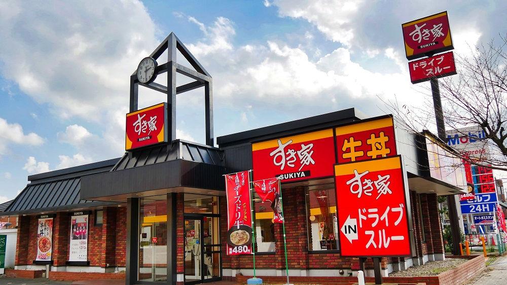 すき家「成田東店」