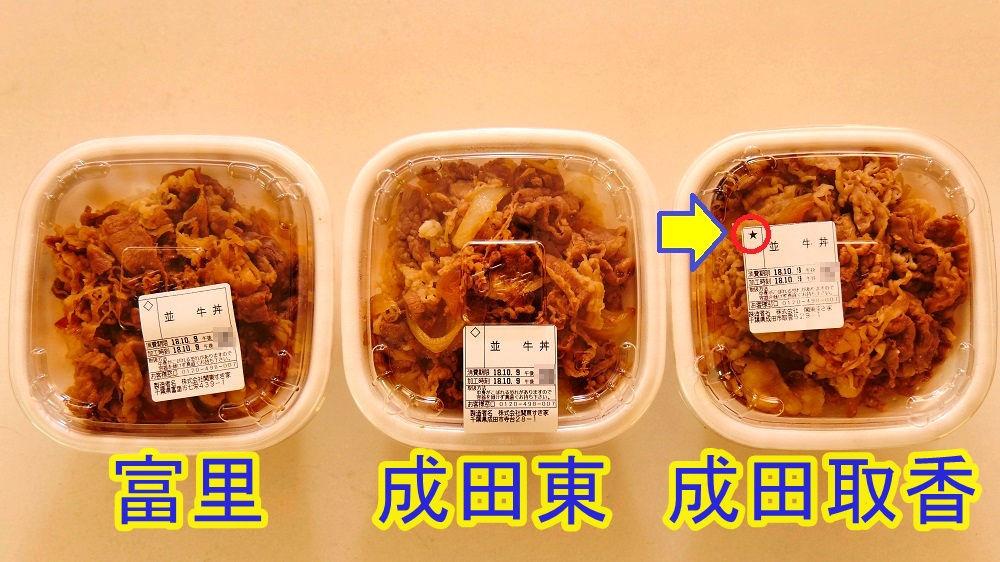 すき家の牛丼(並)テイクアウト3個