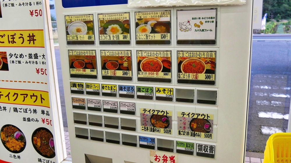 『たまご屋さんコッコ』の券売機
