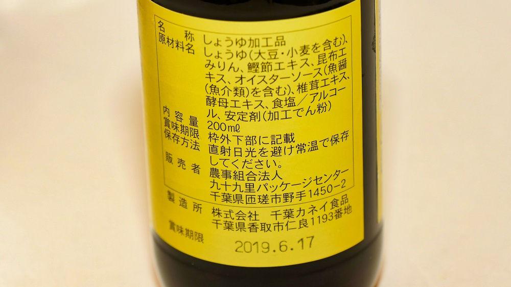 『たまご屋さんコッコ』のたまご専用醤油