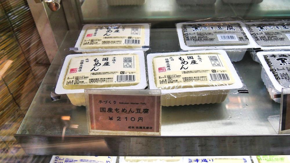 佐藤豆腐店の国産もめん豆腐