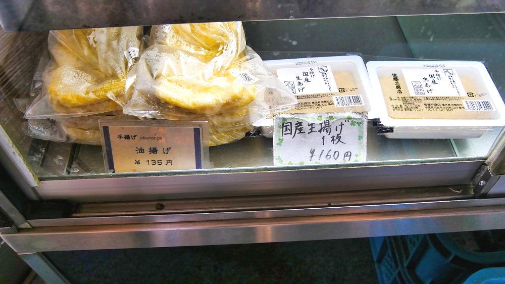 佐藤豆腐店の油揚げと生揚げ