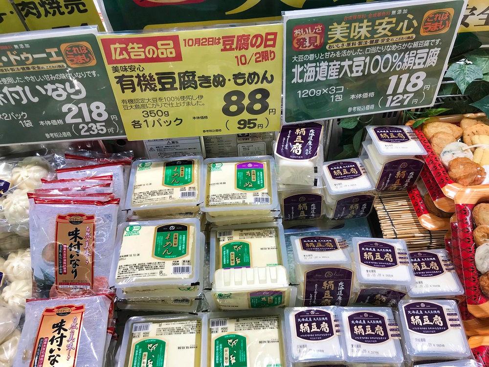 スーパーの豆腐売り場