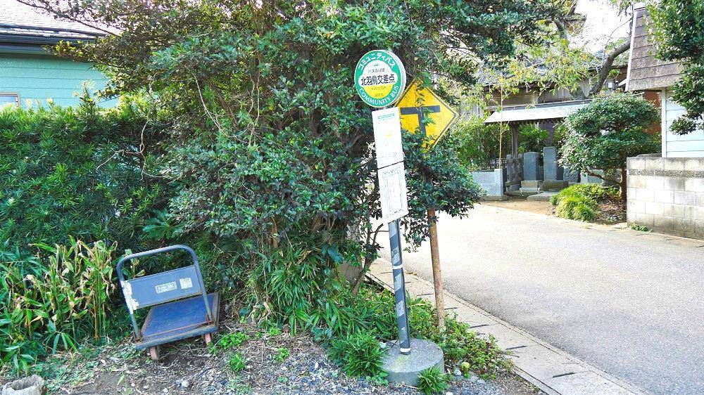 コミュニティバス「北羽鳥交差点」バス停