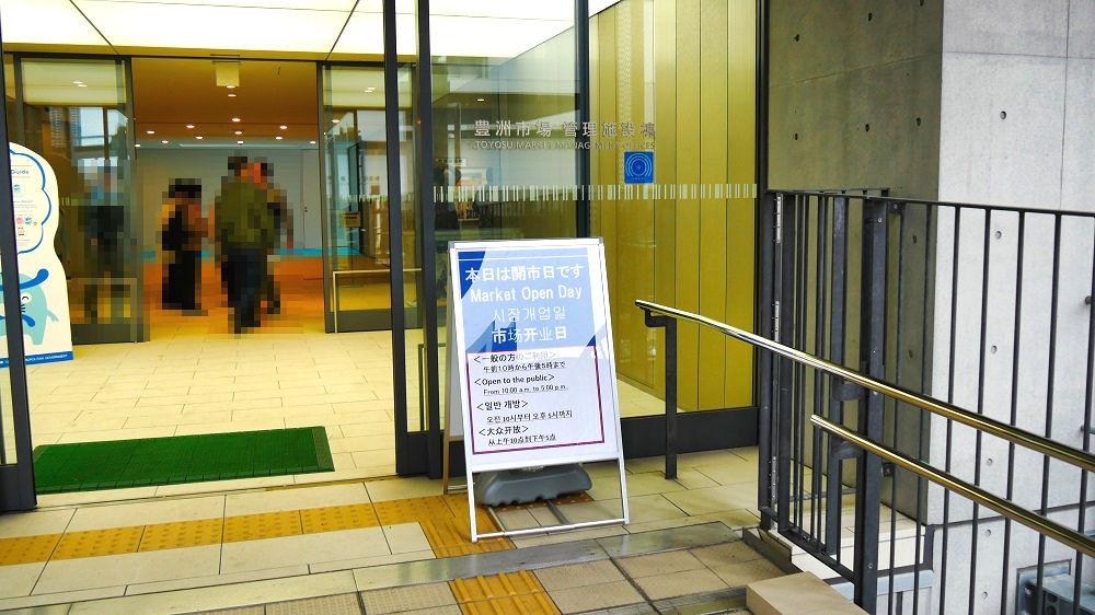 豊洲市場施設管理棟の入口