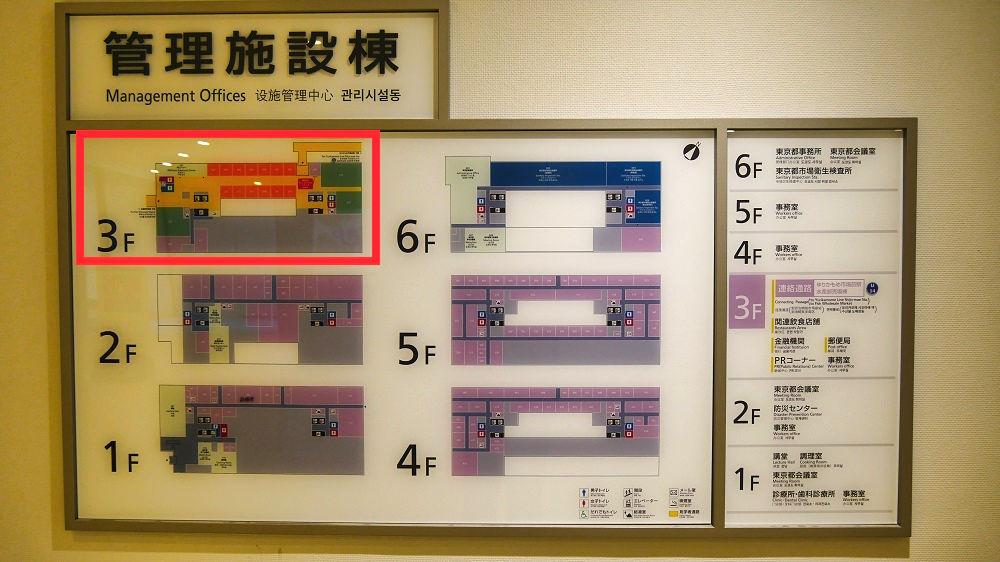 豊洲市場施設管理棟のマップ